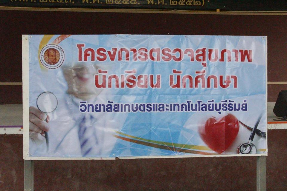 โครงการตรวจสุขภาพ ประจำปีการศึกษา 2562