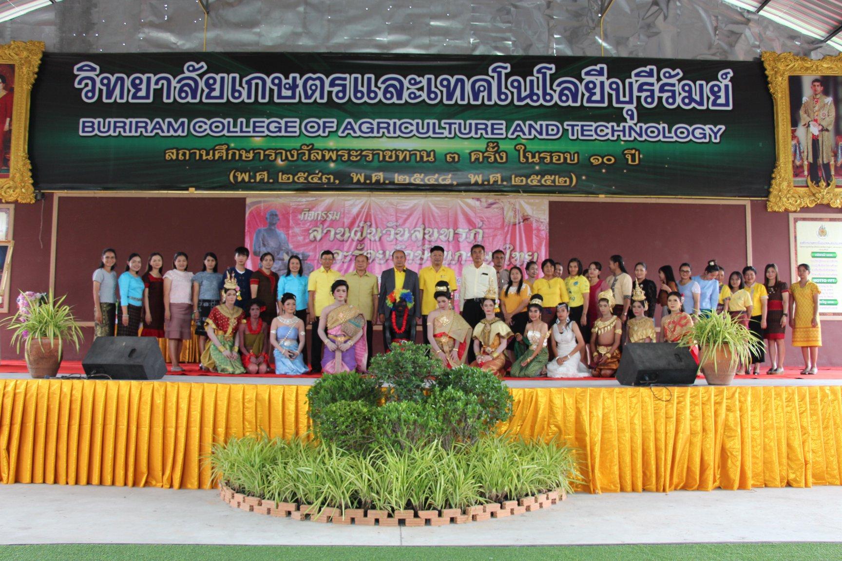 กิจกรรมสานฝันวันสุนทรภู่และร้อยรักษ์วันภาษาไทย ประจำปีการศึกษา 2562